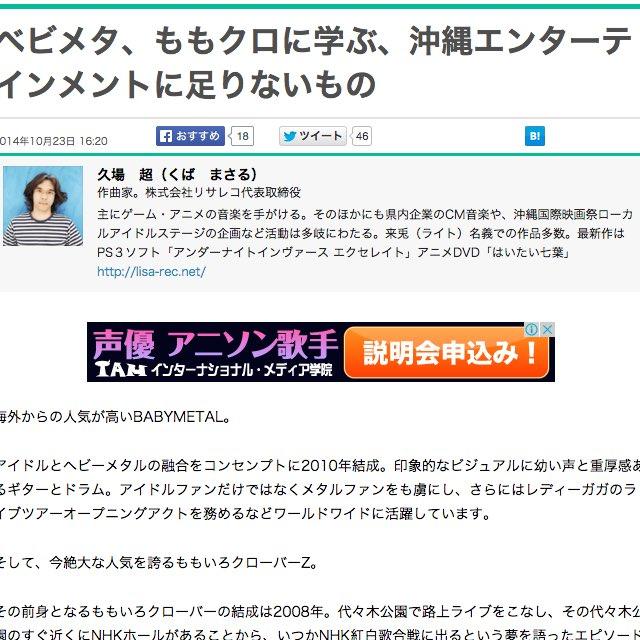 【来兎】沖縄タイムス+プラスにコラム第三回掲載