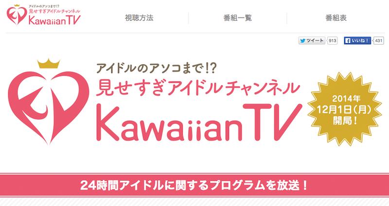 12月1日 Kawaiian TV 開局記念生放送 SP LIVE