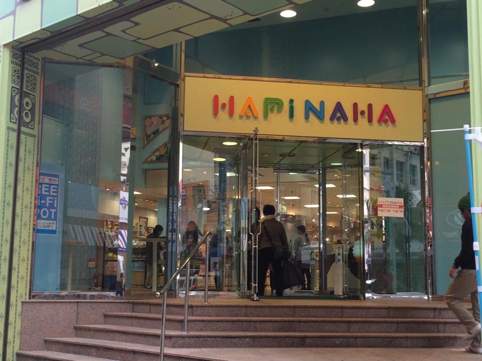 ハピナハ開店