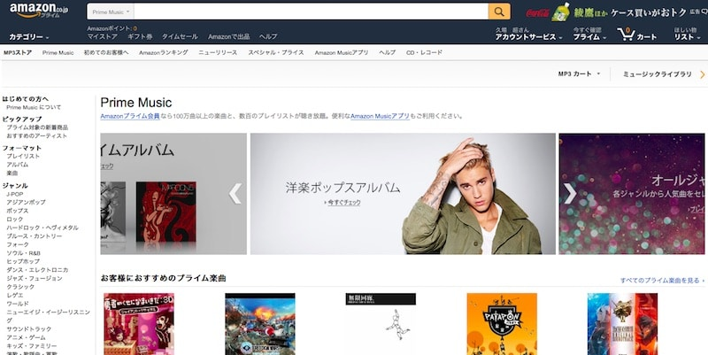 Amazonプライムミュージック開始と他のサービスとの価格比較