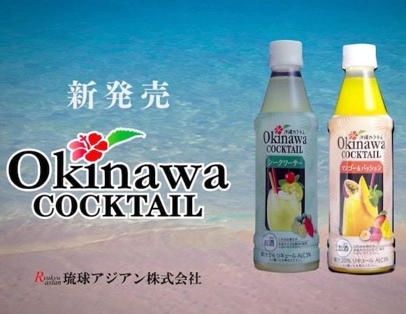 【CM】OKINAWAカクテル