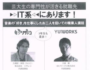【イベント】第6回オキナワベンチャーマーケット