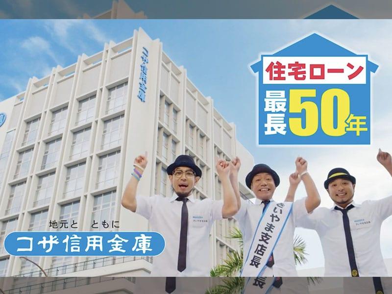 【CM】コザ信用金庫 きいやま支店長50年住宅ローン