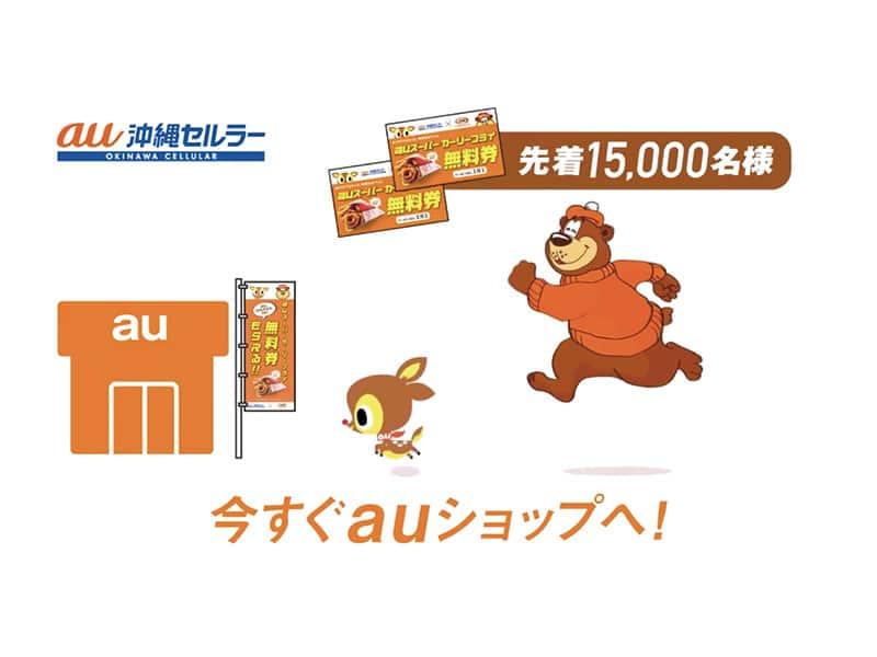【CM】auスーパーカーリーフライ