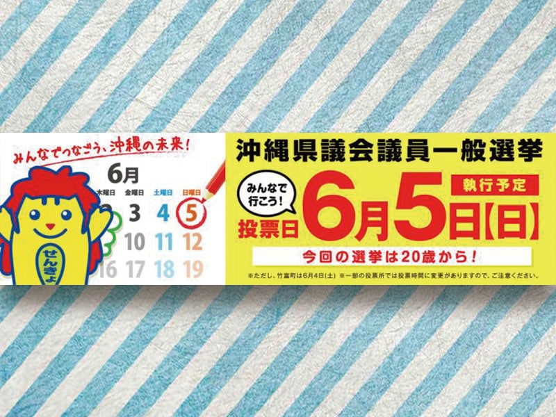 【CM】平成28年 沖縄県議会議員一般選挙