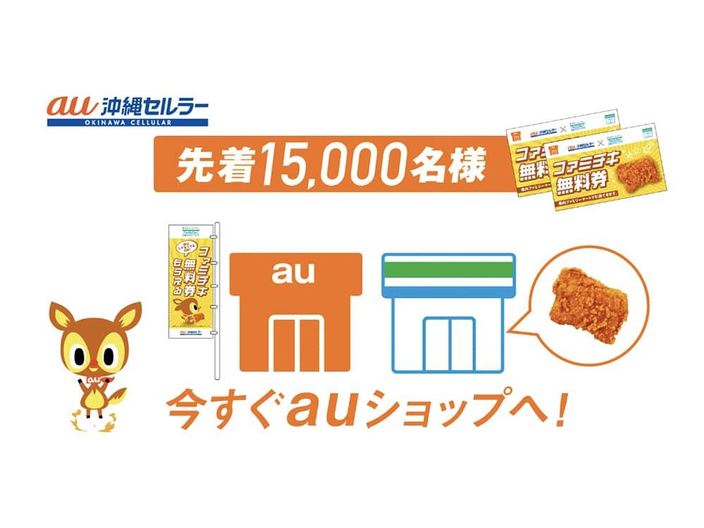 【au】auショップでファミチキ無料券