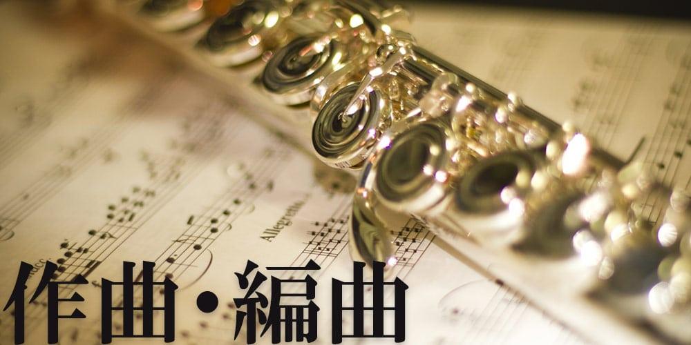 リサレコ編曲サービス