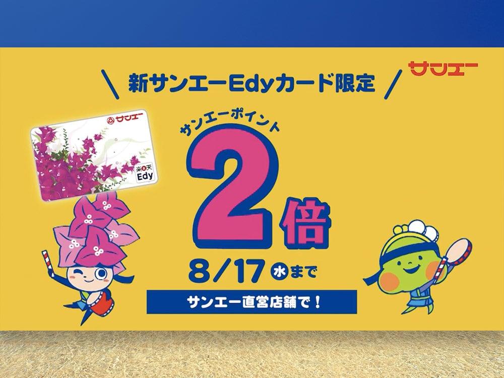 【CM】サンエー旧盆スペシャル