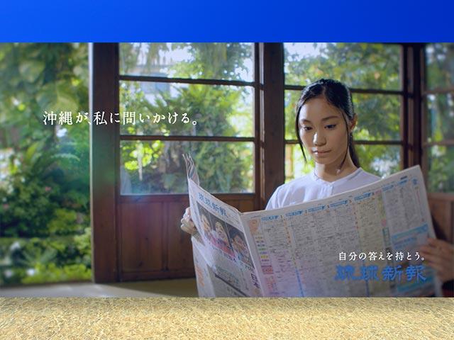 【CM】琉球新報「沖縄が、私に問いかける。」
