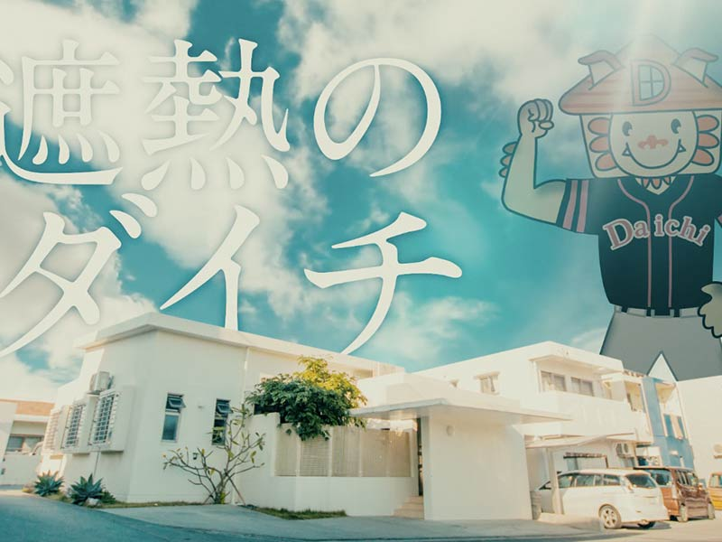 【CM】大知建設