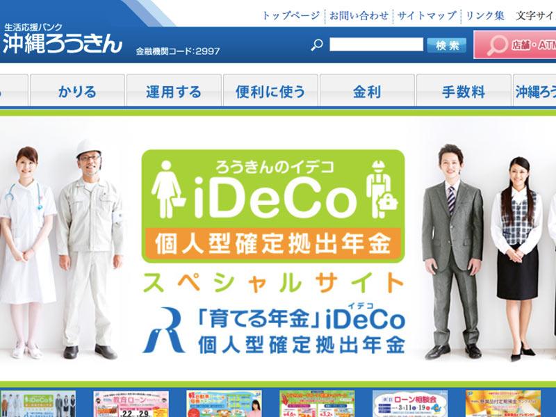 【CM】沖縄ろうきん iDeCo