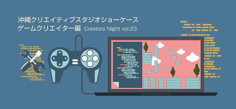 【イベント】 Creators Night Vol.22