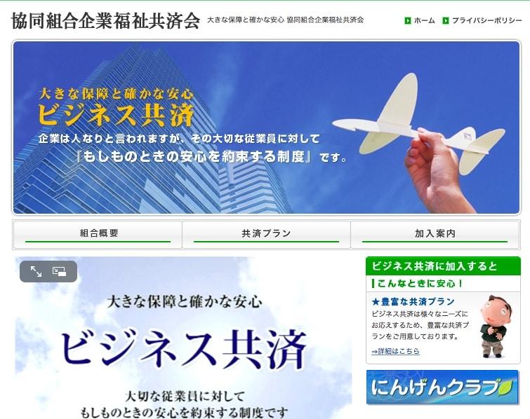 【サウンドロゴ】企業福祉共済会