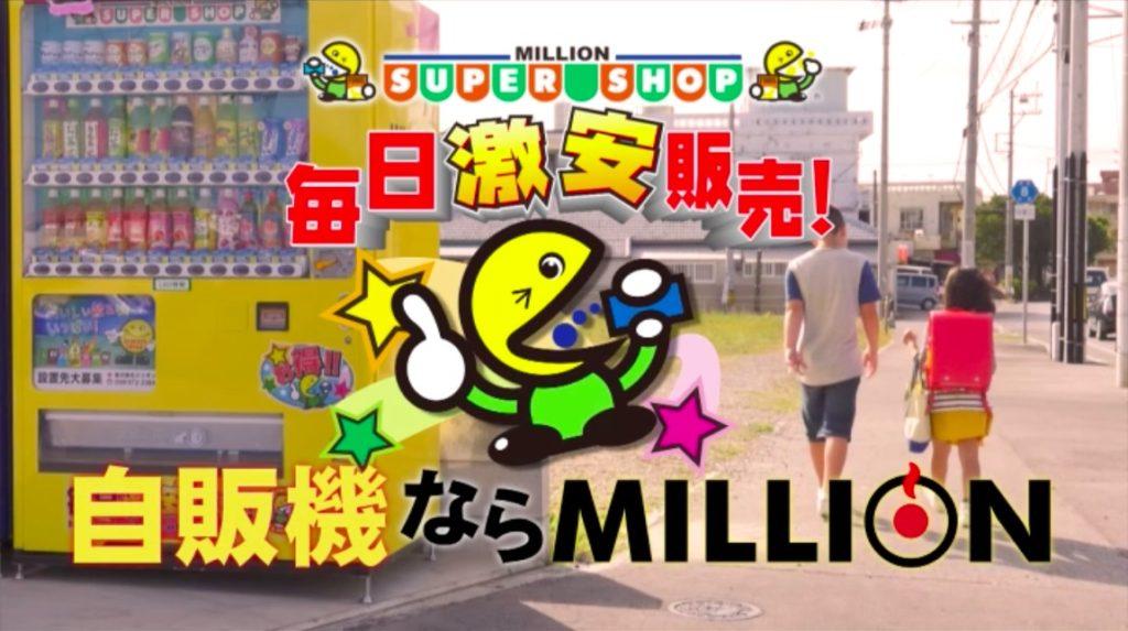 【CM】自販機のミリオン