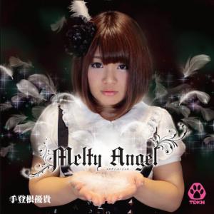手登根優貴1st Single『Melty Angel / 最強!アホ毛伝説!!』