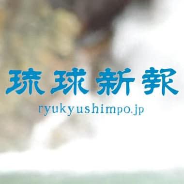 琉球新報CM2014年版『知りたガールが行く!』編