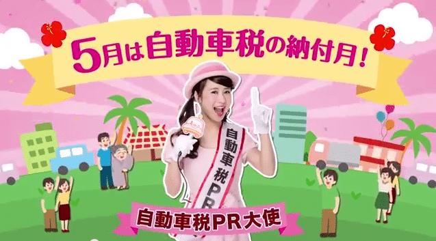 【CM】沖縄県自動車税納付CM