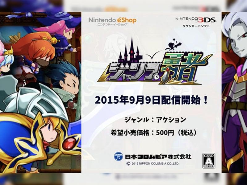 【動画】3DS「ジャンプ勇者」のムービー制作