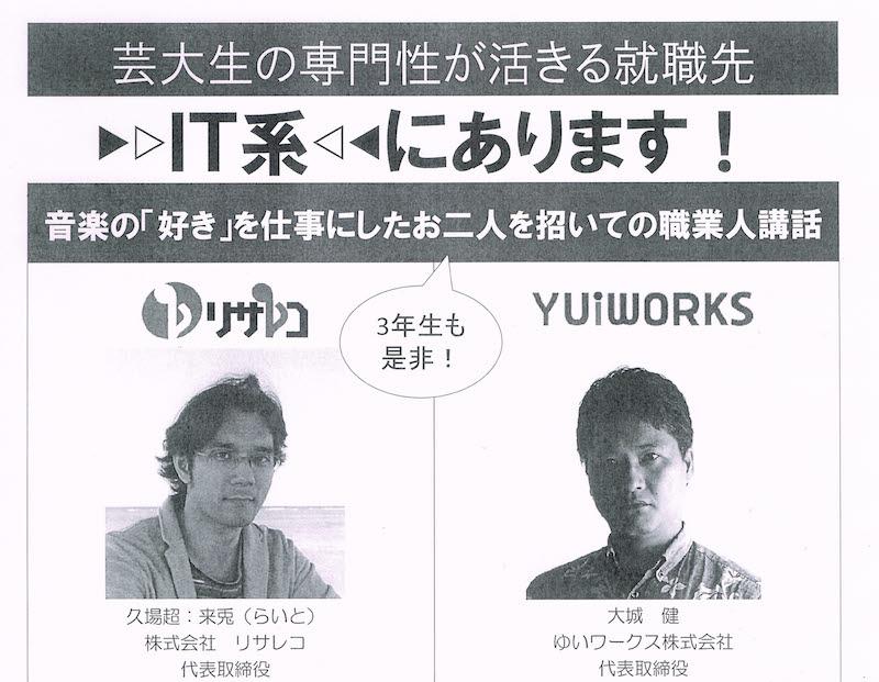 【イベント】沖縄県芸大 職業人講話