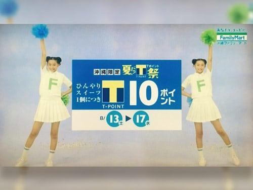 【CM】沖縄ファミリーマート Tポイントキャンペーン