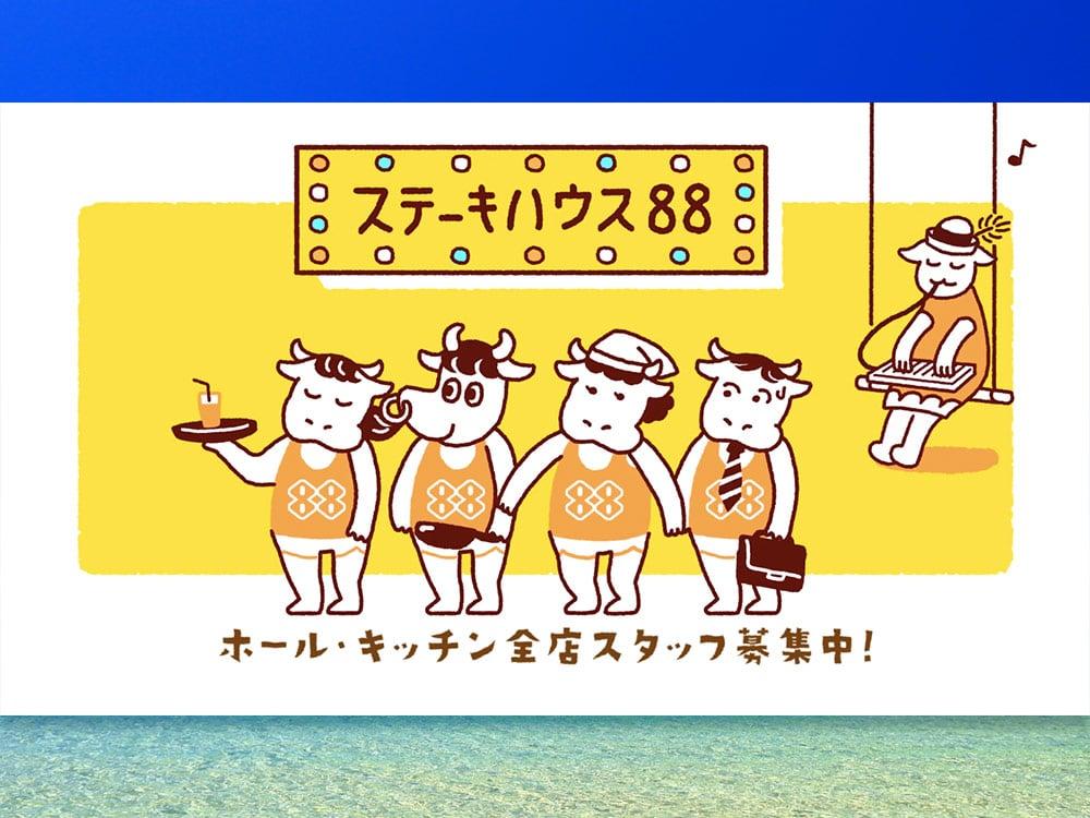 【CM】ステーキハウス88 求人CM