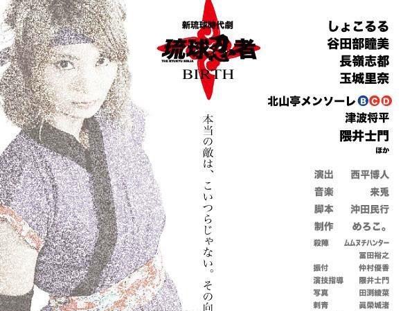 【舞台】『琉球新時代劇 琉球忍者 BIRTH』