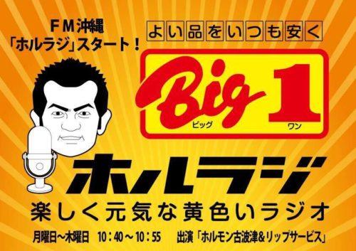 【ラジオ】ホルラジ出演1回目