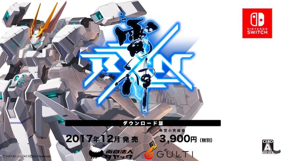 【NS】RXN -雷神-