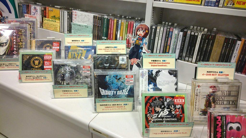 タワレコ新宿店で推薦ゲーム音楽CD!