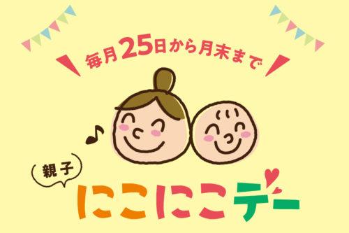 【CM】サンエー 大感謝祭