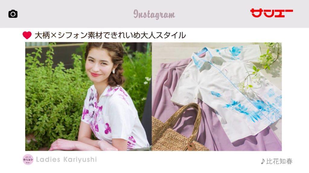 【CM】サンエー2018レディースかりゆしウェア
