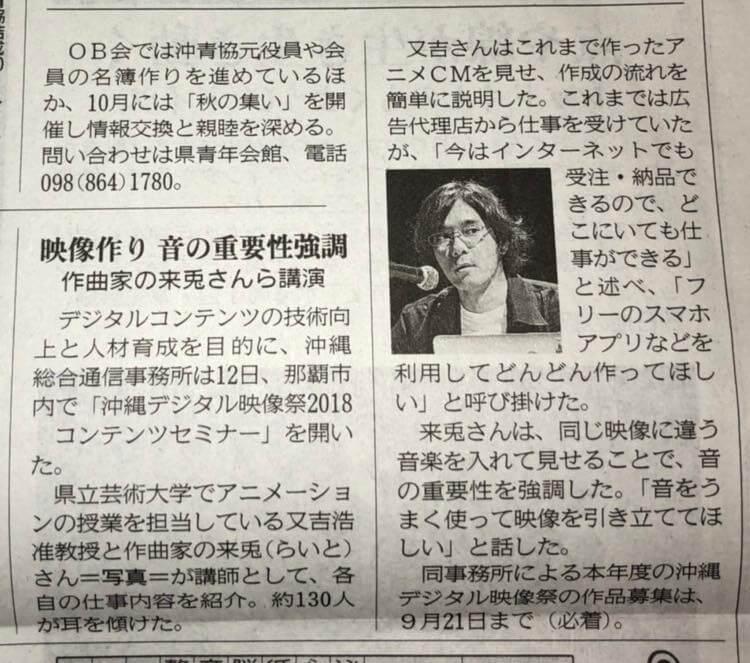 沖縄タイムスに掲載されてました