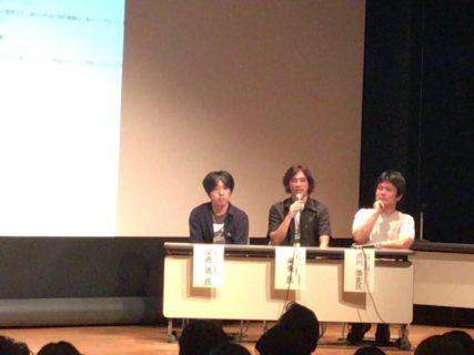 沖縄デジタル映像祭2018コンテンツセミナー