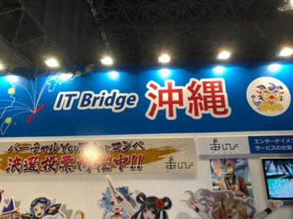 東京ゲームショウに出展してきました