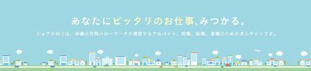 【CM】ジョブカロリ CM