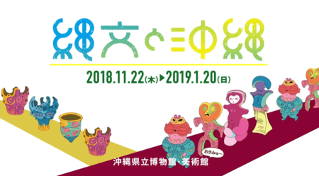 【広告賞】「縄文と沖縄」沖縄広告賞銅賞受賞