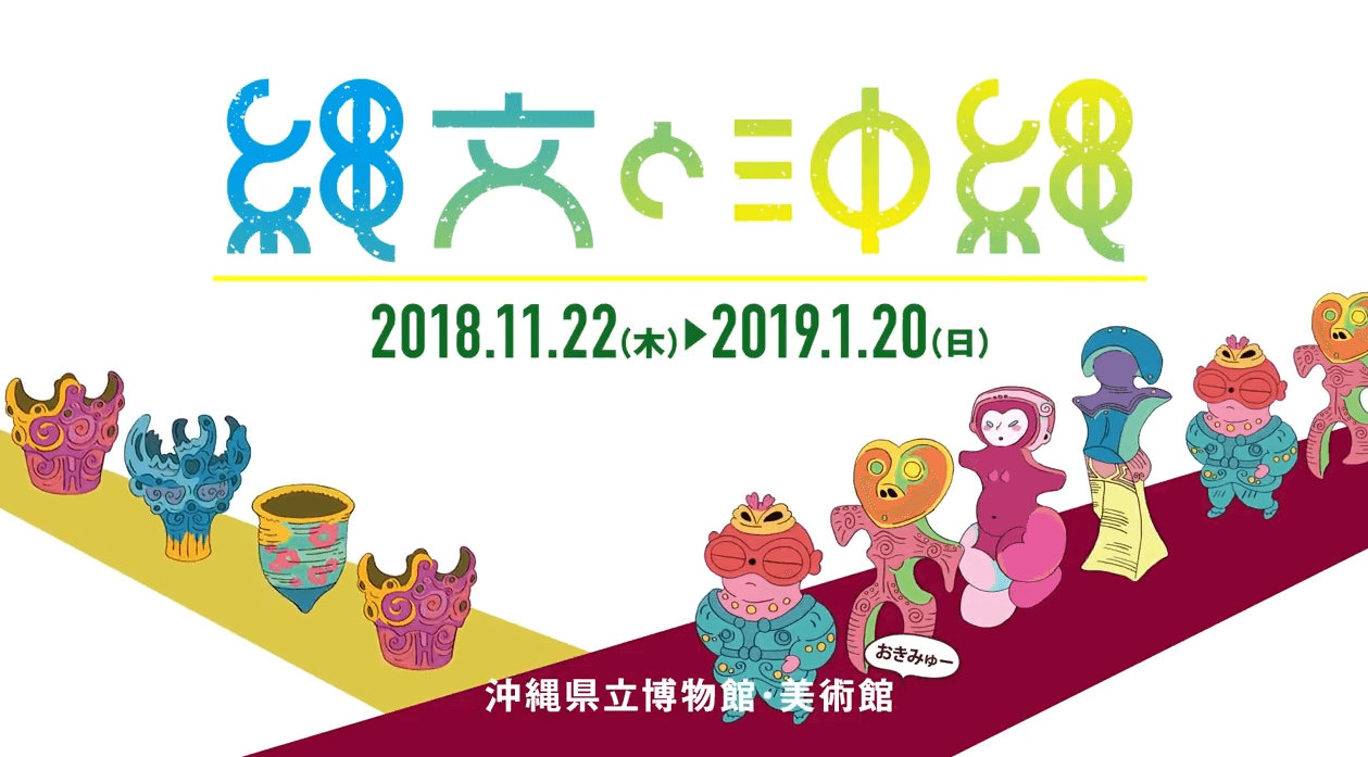 【CM】沖縄県立博物館・美術館 おきみゅー