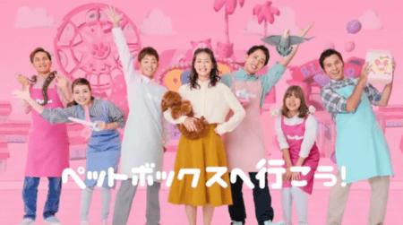 【CM】PETBOXグループ