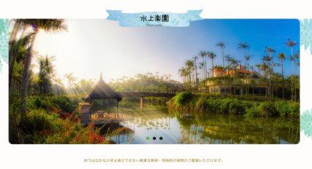 【BGM】東南植物楽園 園内BGM
