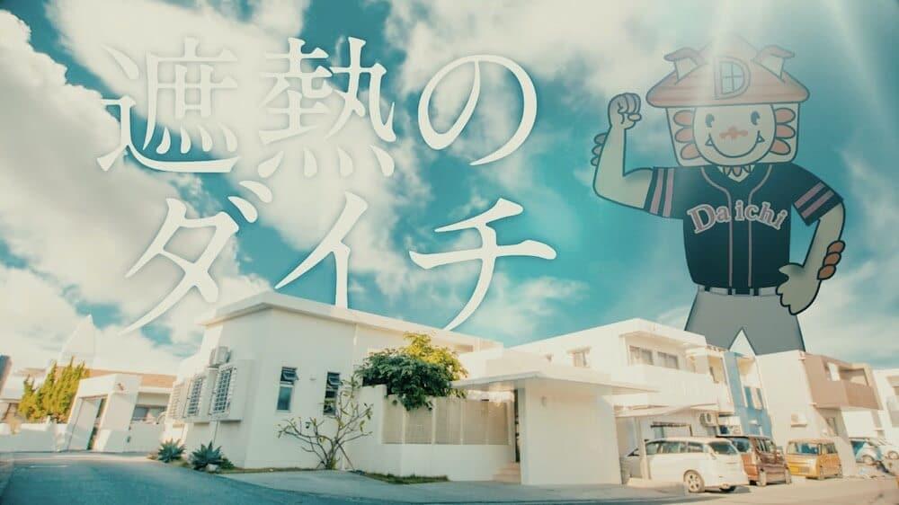 【サウンドロゴ】大知建設