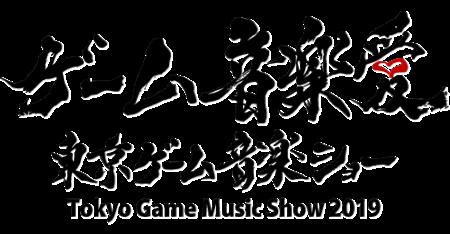 【イベント】東京ゲーム音楽ショー2019に出展