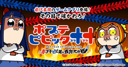 【ゲーム】『ポプテピピック++〜ポプ子ピピ美の友情大作戦〜』音楽を担当致しました