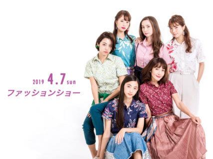 【イベント】サンエーかりゆしウェア・ファッションショー