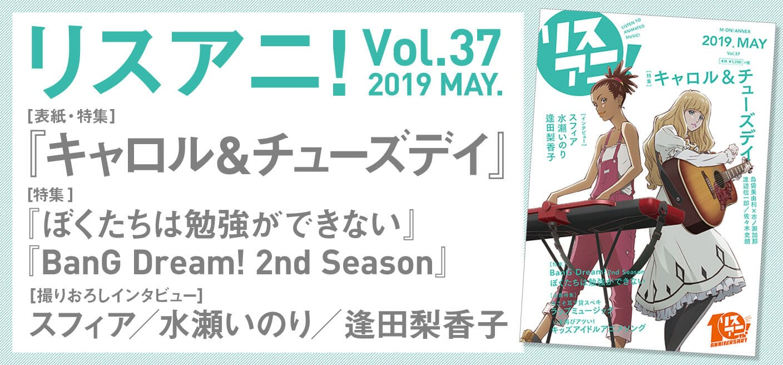 【Book】リスアニ!Vol.37