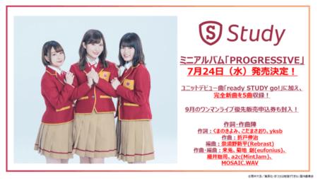 【CD】Study初のミニアルバム発売決定