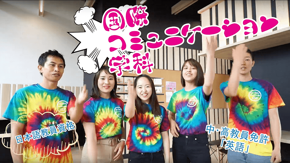 【CM】沖縄大学 CMソング
