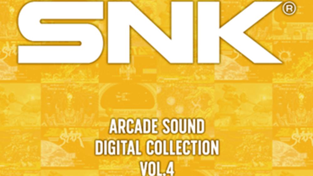 【CD】SNK ARCADE SOUND DIGITAL COLLECTION Vol.4コラム