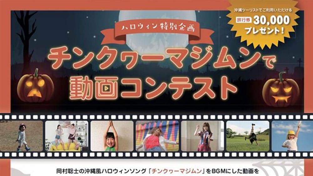 【CD】岡村聡士『チンクヮーマジムン』