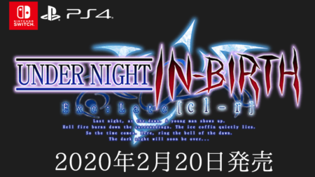 【ゲーム】UNDER NIGHT IN-BIRTH Exe:Late[cl-r]発売日が決定!