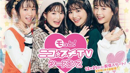 【動画】『モっと!ニコ☆プチTV シーズン2』テーマ曲